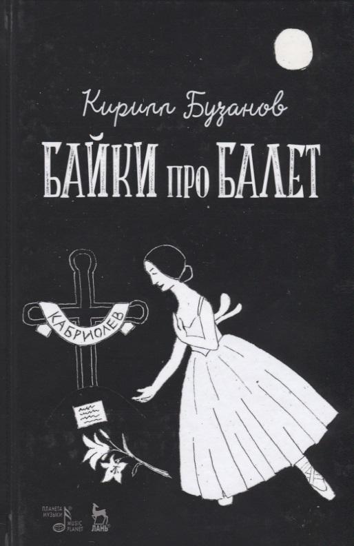 Бузанов К. Байки про балет
