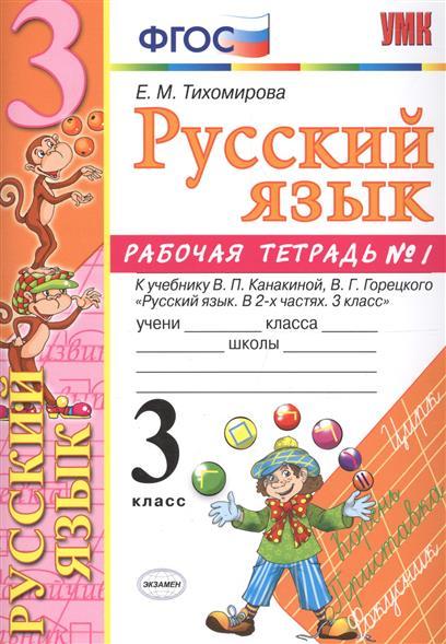 Тихомирова Е.: Русский язык. 3 класс. Рабочая тетрадь №1. К учебнику Канакиной, Горецкого