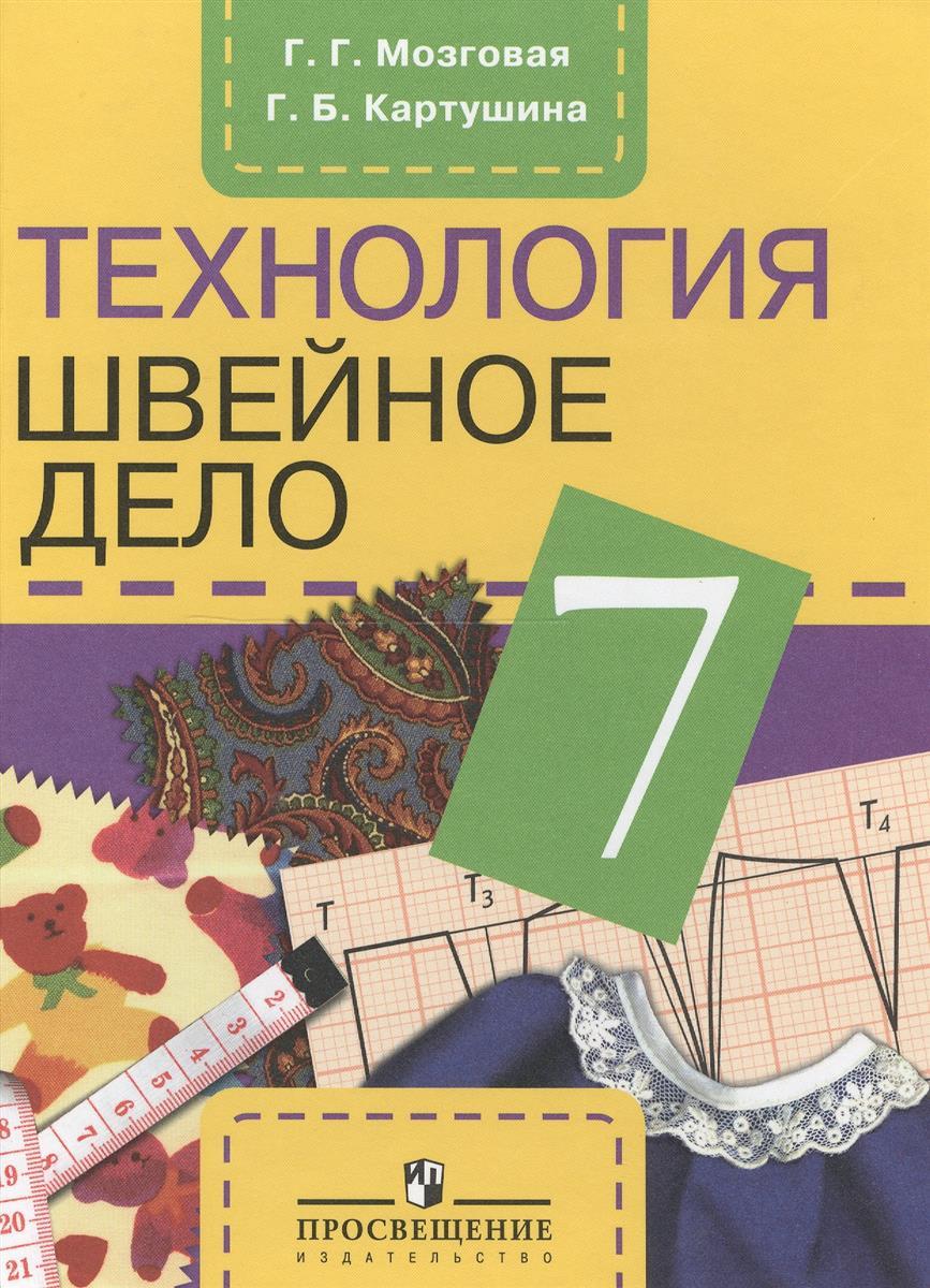 Технология. 7 класс. Швейное дело. Учебник для специальных (коррекционных) образовательных учреждений VIII вида