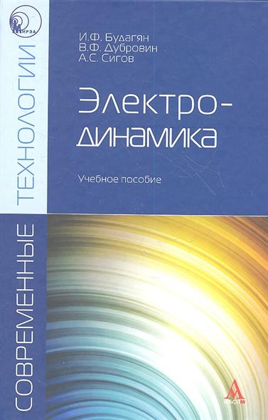 Будагян И.: Электродинамика. Учебное пособие
