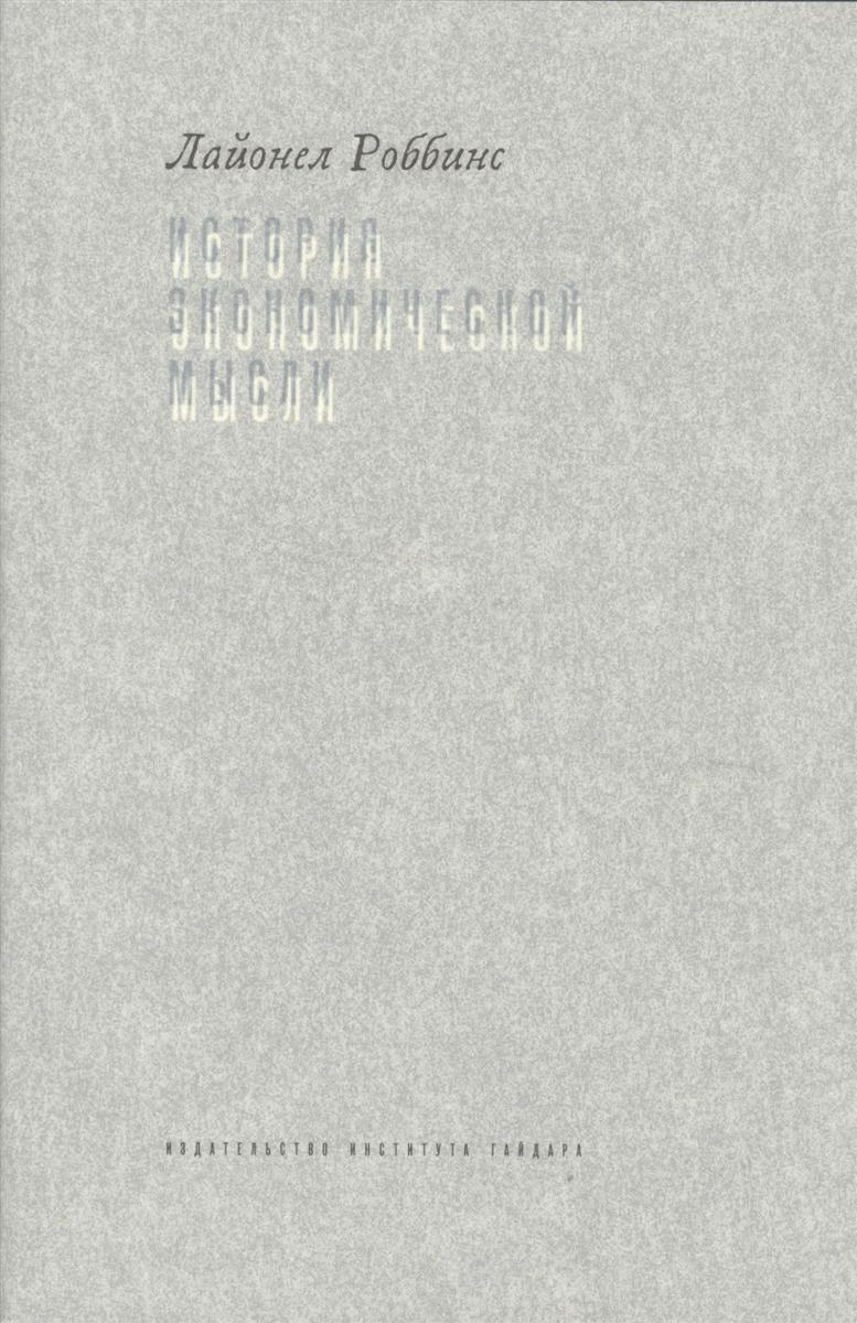 Роббинс Л. История экономической мысли дженнифер нидерст роббинс web дизайн справочник