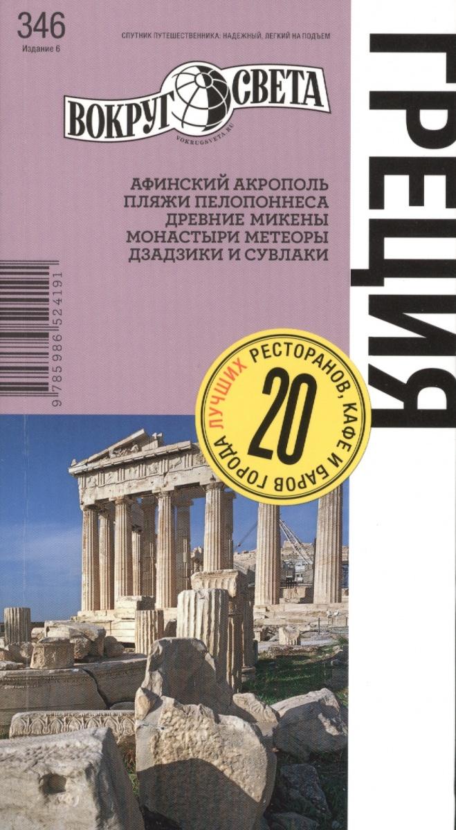 Баунов А. Греция. Путеводитель строгов м греция путеводитель