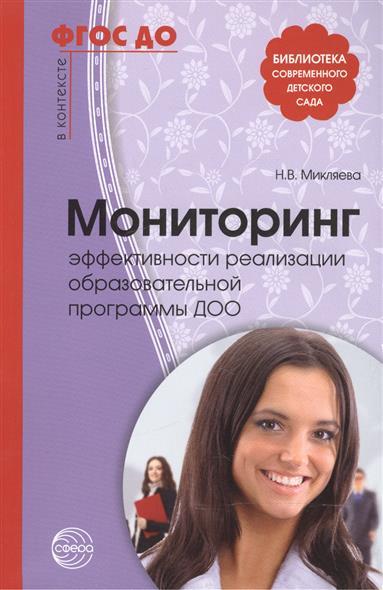 Микляева Н. (ред.) Мониторинг эффективности реализации образовательной программы ДОО