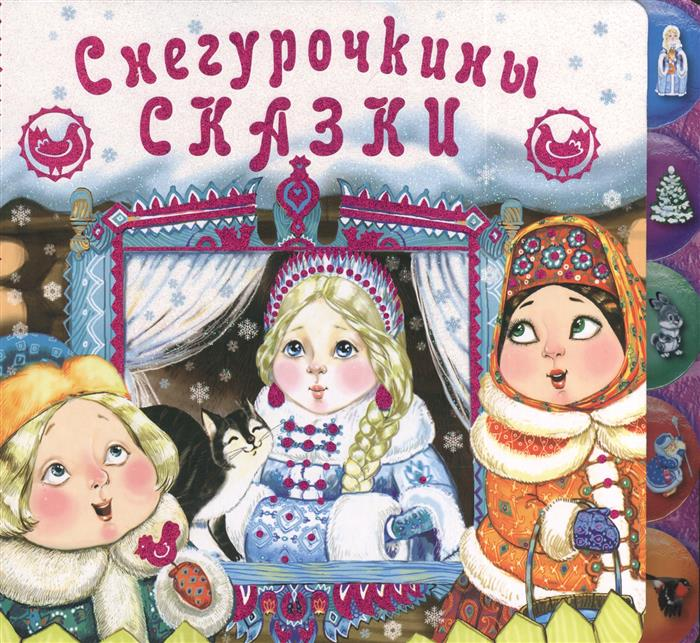 Талалаева Е. (ред.) Снегурочкины сказки александр мецгер снегурочкины подарки