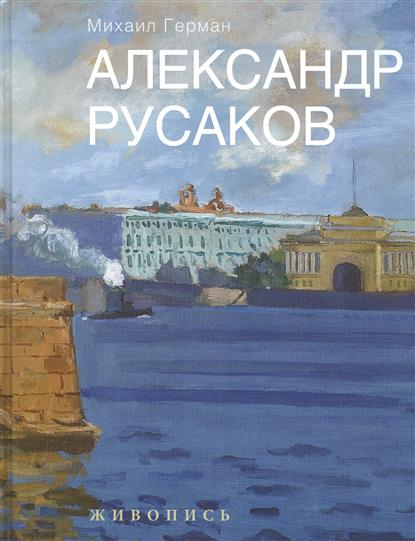 Герман М. Александр Русаков. Живопись ISBN: 9785227071828