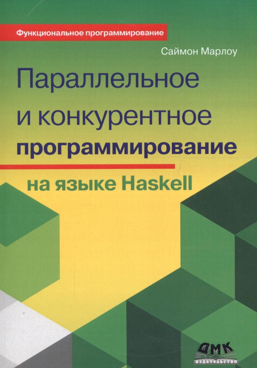 Марлоу С. Параллельное и конкурентное программирование на языке Haskell пильщиков в программирование на языке ассемблера ibm pc