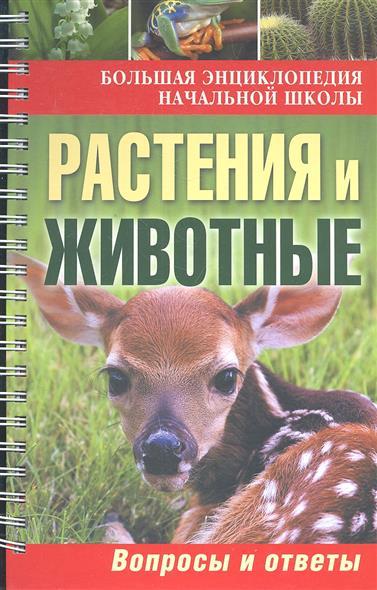 Ананьева Е., Куканова Ю. (сост.) Растения и животные: вопросы и ответы животные и растения экологические очерки