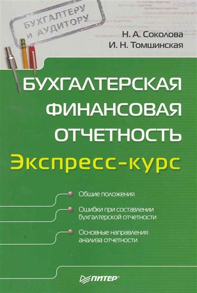 Бухгалтерская финансовая отчетность Экспресс-курс