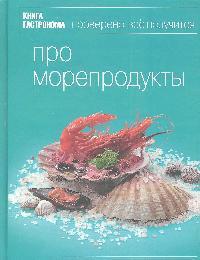 Про морепродукты олег ольхов рыба морепродукты на вашем столе