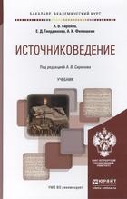 Источниковедение: Учебник для академического бакалавриата