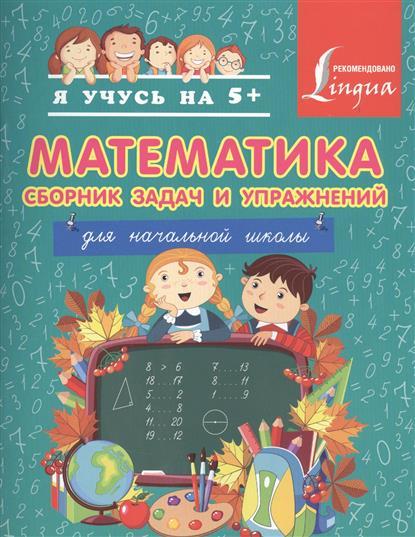 Анашина Н.: Математика. Сборник задач и упражнений. Для начальной школы