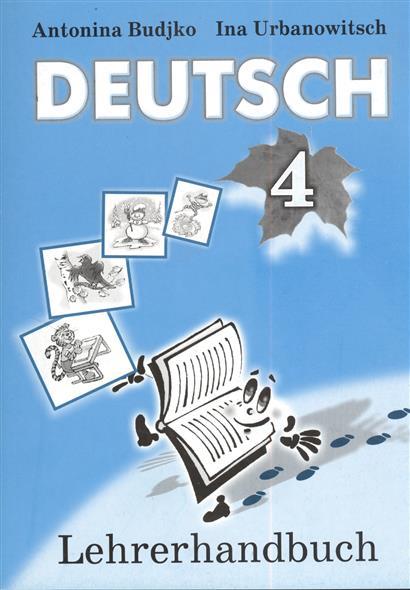 Немецкий язык в 4 классе. Учебно-методическое пособие для учителей