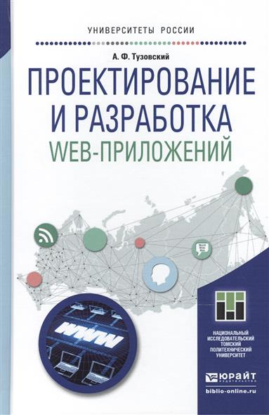Тузовский А. Проектирование и разработка WEB-приложений. Учебное пособие php4 разработка web приложений cd библиотека программиста