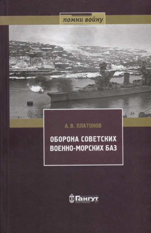 Платонов А. Оборона советских военно-морских баз. 1941-1945 гг.