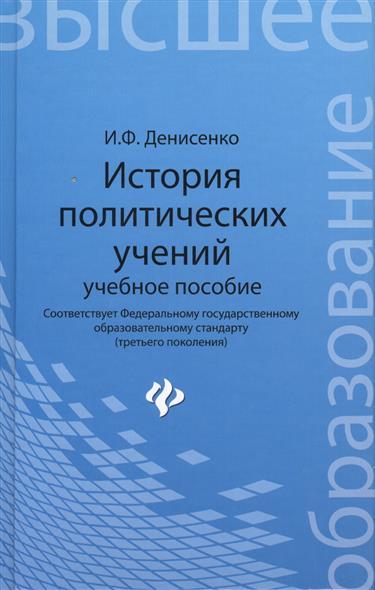 История политических учений. Учебное пособие