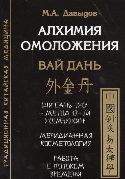 Давыдов М. Алхимия омоложения. Вай Дань