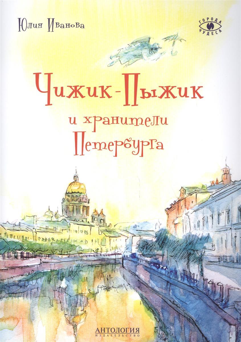Иванова Ю. Чижик-Пыжик и хранители Петербурга