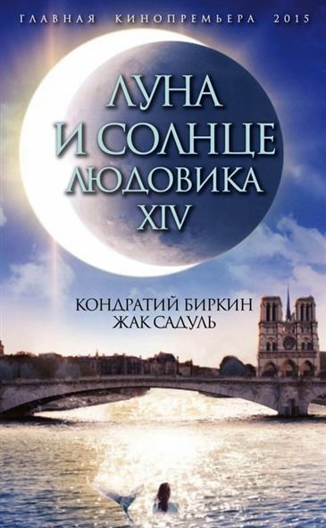 Луна и солнце Людовика ХIV