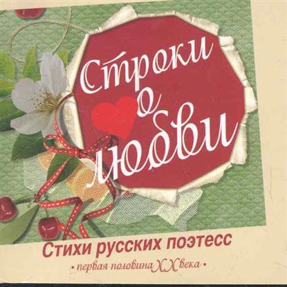 Строки о любви Стихи рус. поэтесс Первая половина 20 в.