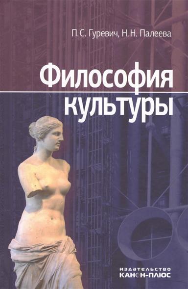 Гуревич П., Палеева Н. Философия культуры гуревич п культурология