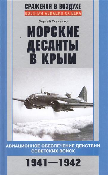Морские десанты в Крым. Авиационное обеспечение действий советских войск. 1941-1942