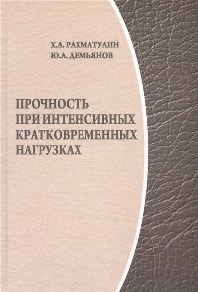 Прочность при интенсивных кратковременных нагрузках. Учебное пособие. 2 изд.