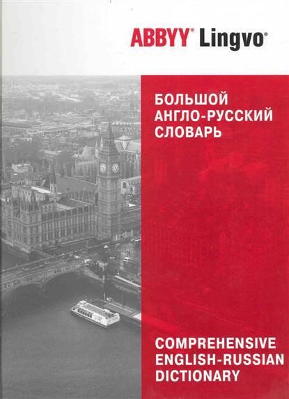 Селегей В. (рук.) Большой англо-русский словарь ABBYY Lingvo