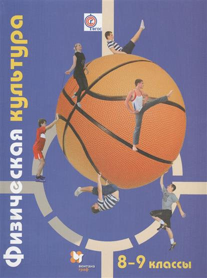 Физическая культура. 8-9 классы. Учебник (ФГОС)