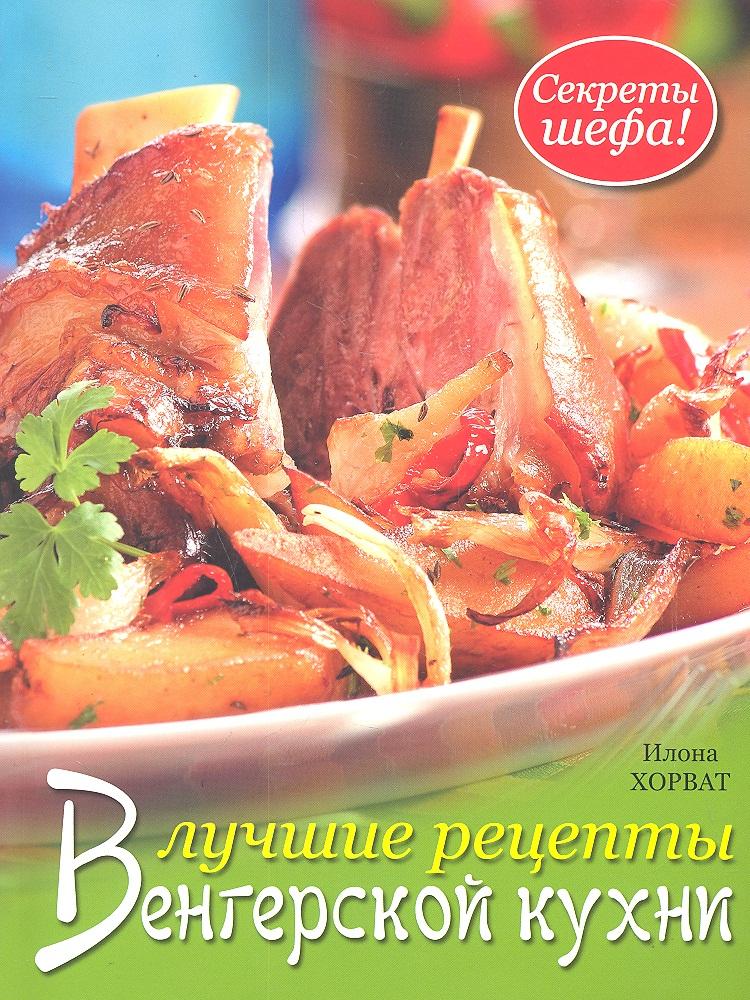 Хорват И. Лучшие рецепты венгерской кухни Секреты шефа ножи для кухни лучшие