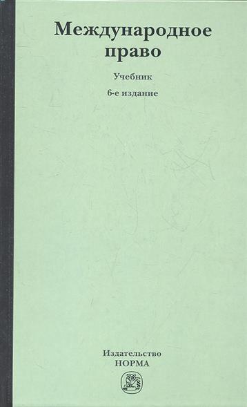 Международное право. Учебник. 6-е издание, переработанное и дополненное
