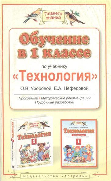 Обучение в 1 кл по учебнику Технология О.В. Узоровой