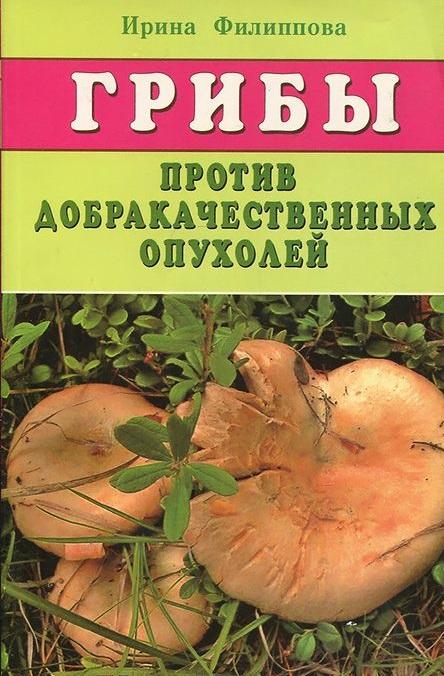Филиппова И. Грибы против доброкачественных опухолей