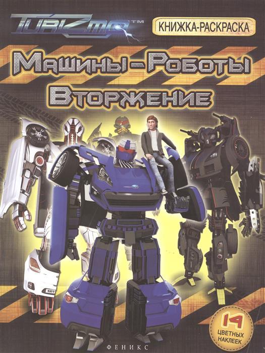 Байкова А. (ред.) Машины-Роботы. Вторжение. Книжка-раскраска. 14 цветных наклеек военные машины книжка раскраска