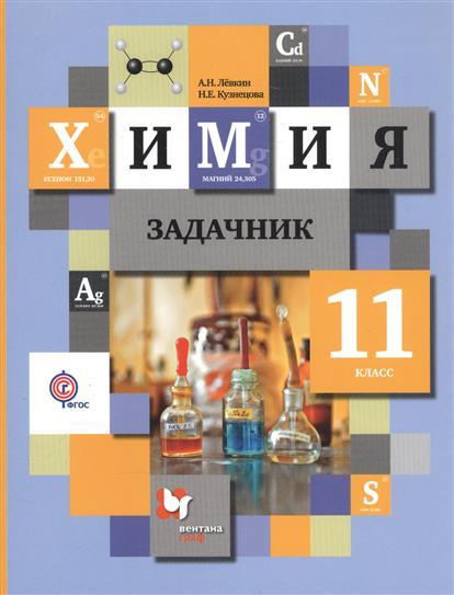 Левкин А., Кузнецова Н. Химия. 11 класс. Задачник н е кузнецова а н левкин химия 10 класс задачник