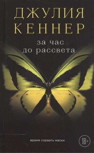 Кеннер Дж. За час до рассвета кеннер дж обнаженные тайны необходимый грех за час до рассвета комплект из 3 книг