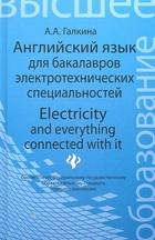 Английский язык для бакалавров электротехнических специальностей. Electricity and everything connected with it. Учебное пособие по дисциплине