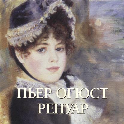 все цены на Астахов Ю. Пьер Огюст Ренуар