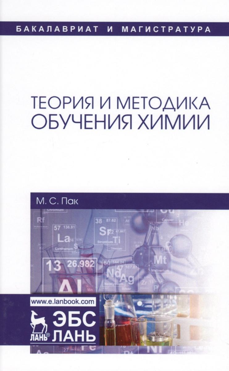 Теория и методика обучения химии. Учебник