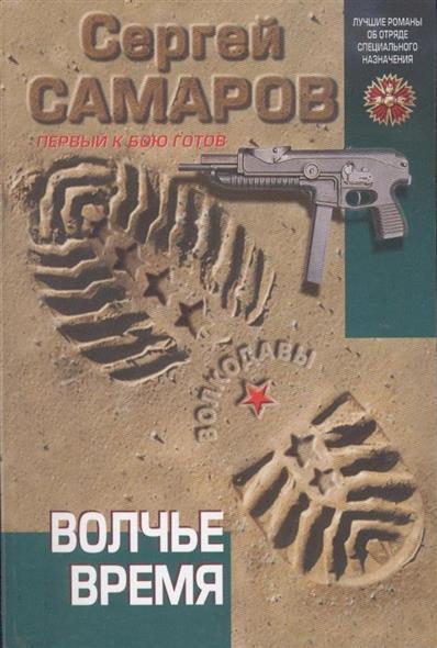 Самаров С. Волчье время самаров с идеальный силовик