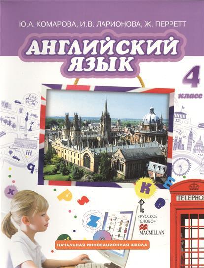 Английский язык. 4 класс. Учебник (+ CD)
