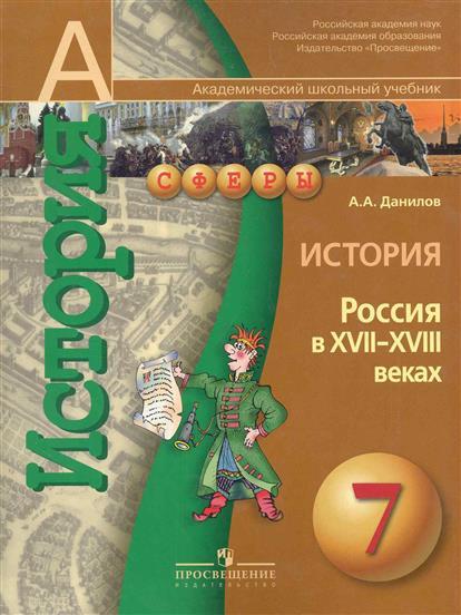 Данилов А. История Россия в 17-18 веках 7 кл