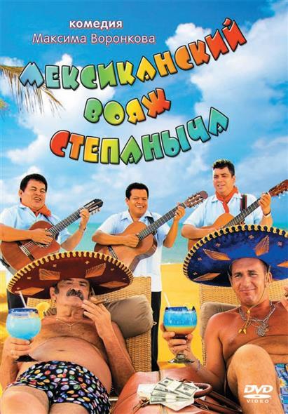 Мексиканский вояж Степаныча (DVD) (box) (Новый Диск)