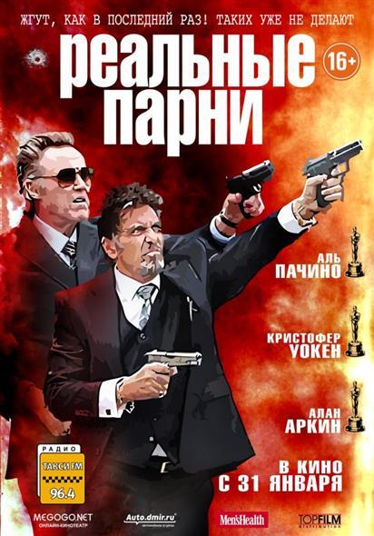 Реальные парни (DVD) (С-Поставка)