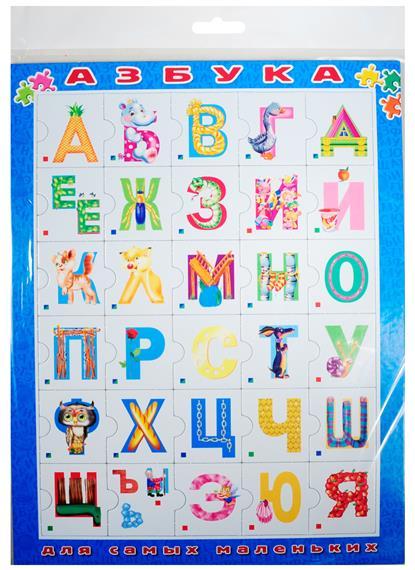 Гавердовская Т. (ред.) Азбука для самых маленьких. Умные карточки-пазлы для вашего малыша николаева а ред азбука для самых маленьких