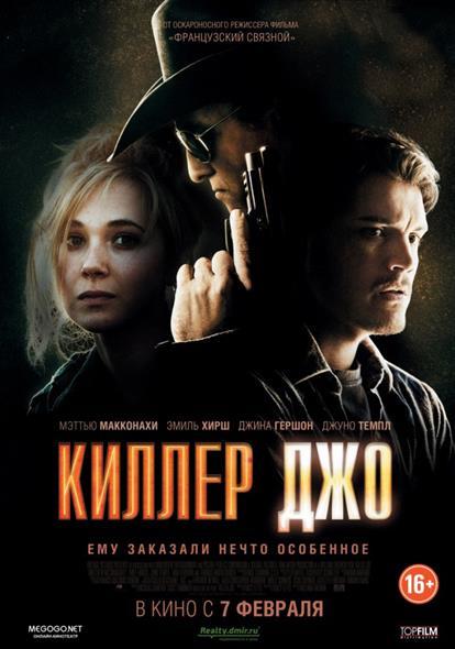 Киллер Джо (DVD) (box) (Новый Диск)