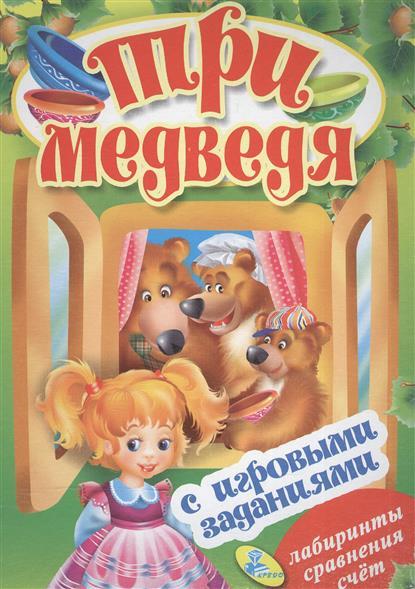 Три медведя. С игровыми заданиями. Лабиринты, сравнения, счет три медведя три медведя кофточка happy animals молочная с мишкой