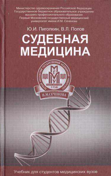 Судебная медицина. Учебник от Читай-город