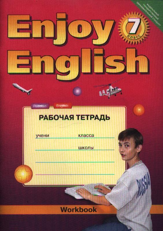 Enjoy English 7 кл Р/т