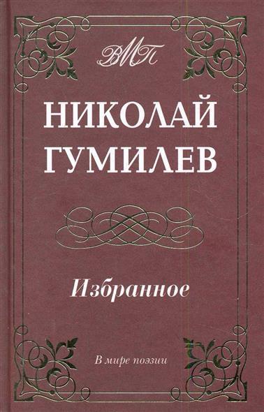 Гумилев Н. Гумилев Избранное