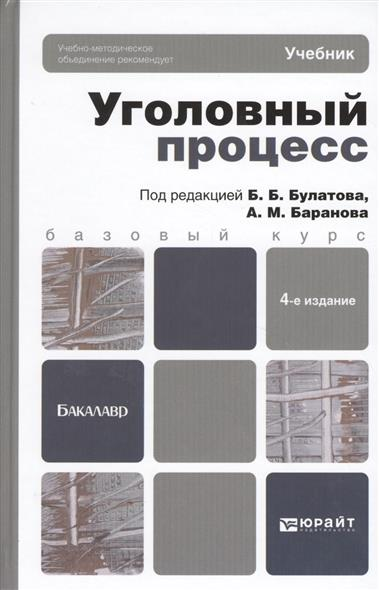 Уголовный процесс. Учебник для вузов. 4-е издание, переработанное и дополненное